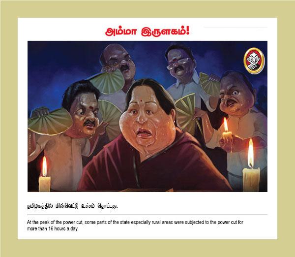 essay on power crisis in tamil nadu