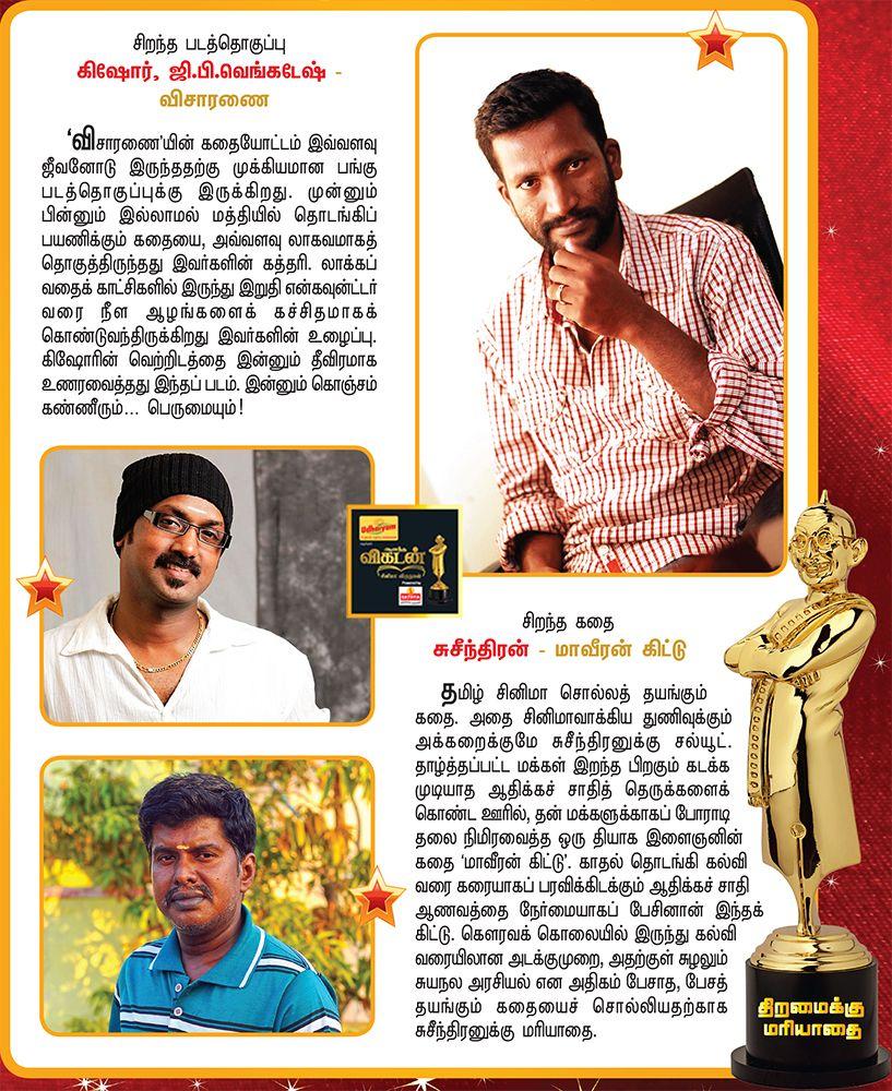 திறமைக்கு மரியாதை - ஆனந்த விகடன் விருதுகள் 2016