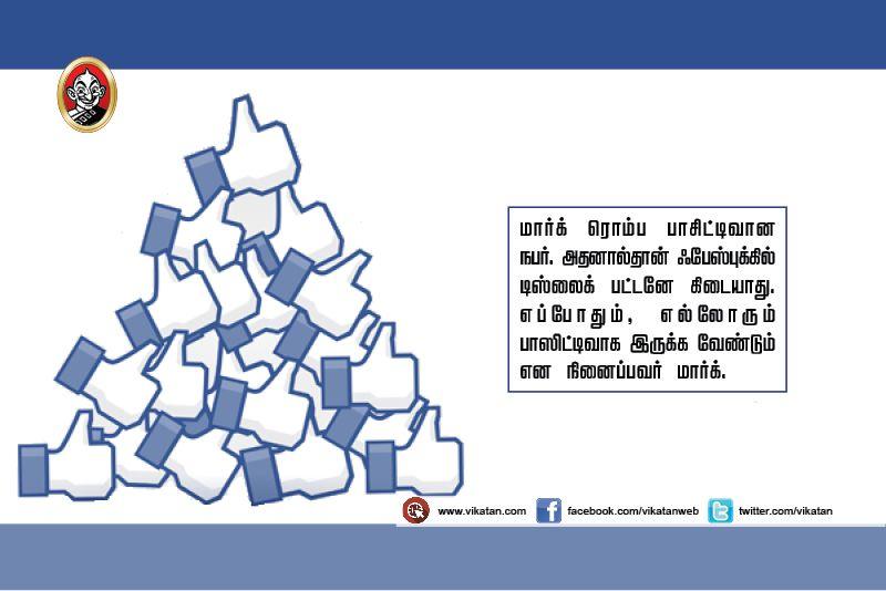 நீல நிற லோகோ முதல் அல் பசினோ லோகோ வரை... ஃபேஸ்புக் உண்மைகள்! #VikatanPhotoStory