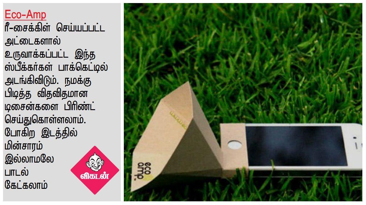 சுள்ளியை எரித்து கரன்ட் தரும் கேட்ஜெட் தெரியுமா? #EcoFriendlyGadgets