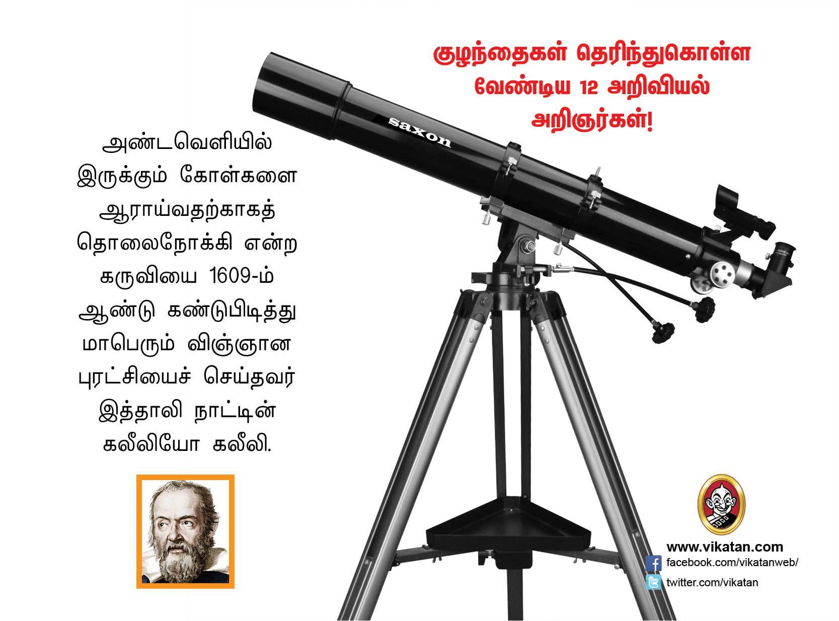 குழந்தைகள் தெரிந்து கொள்ள வேண்டிய 12 அறிவியல் அறிஞர்கள்! #VikatanPhotoCards