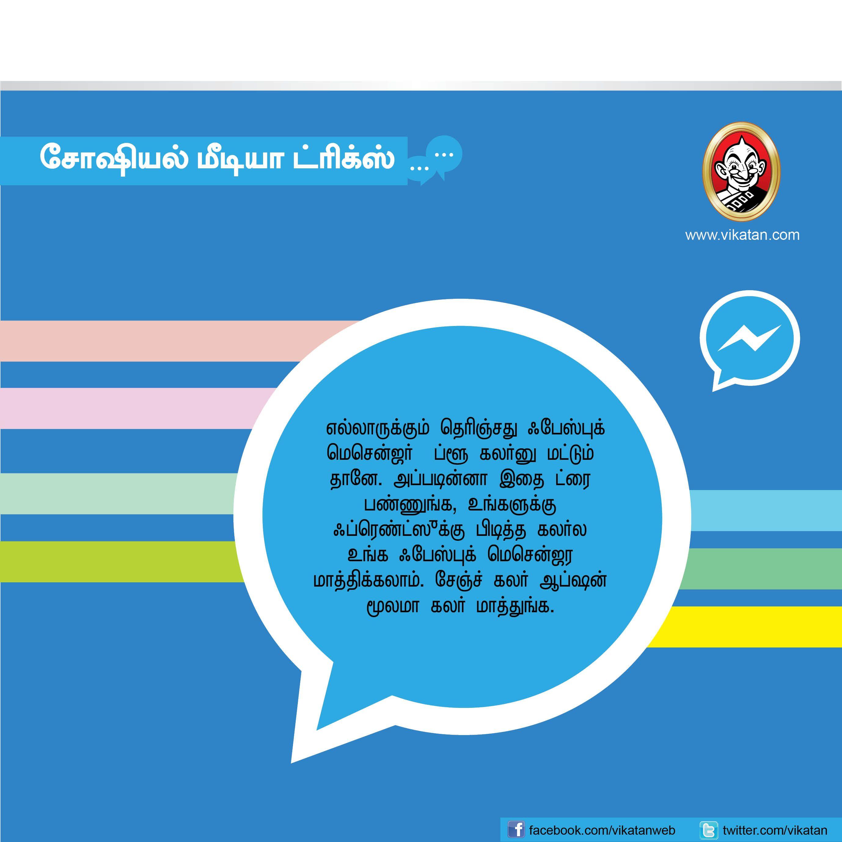 யூட்யூப், ஃபேஸ்புக், வாட்ஸ்அப் தெரியும்... இந்த டிரிக்ஸ் தெரியுமா? #VikatanPhotoStory