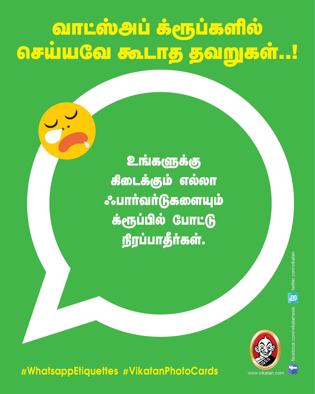 வாட்ஸ்அப் க்ரூப்களில்  செய்யவே கூடாத தவறுகள்..! #WhatsappEtiquettes #VikatanPhotoCards