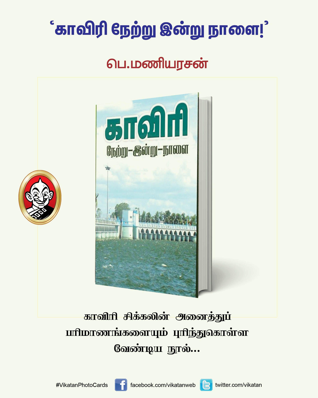 தமிழக இளைஞர்கள் கண்டிப்பாக படிக்க வேண்டிய 16 அரசியல் புத்தகங்கள்!  #VikatanPhotoStory