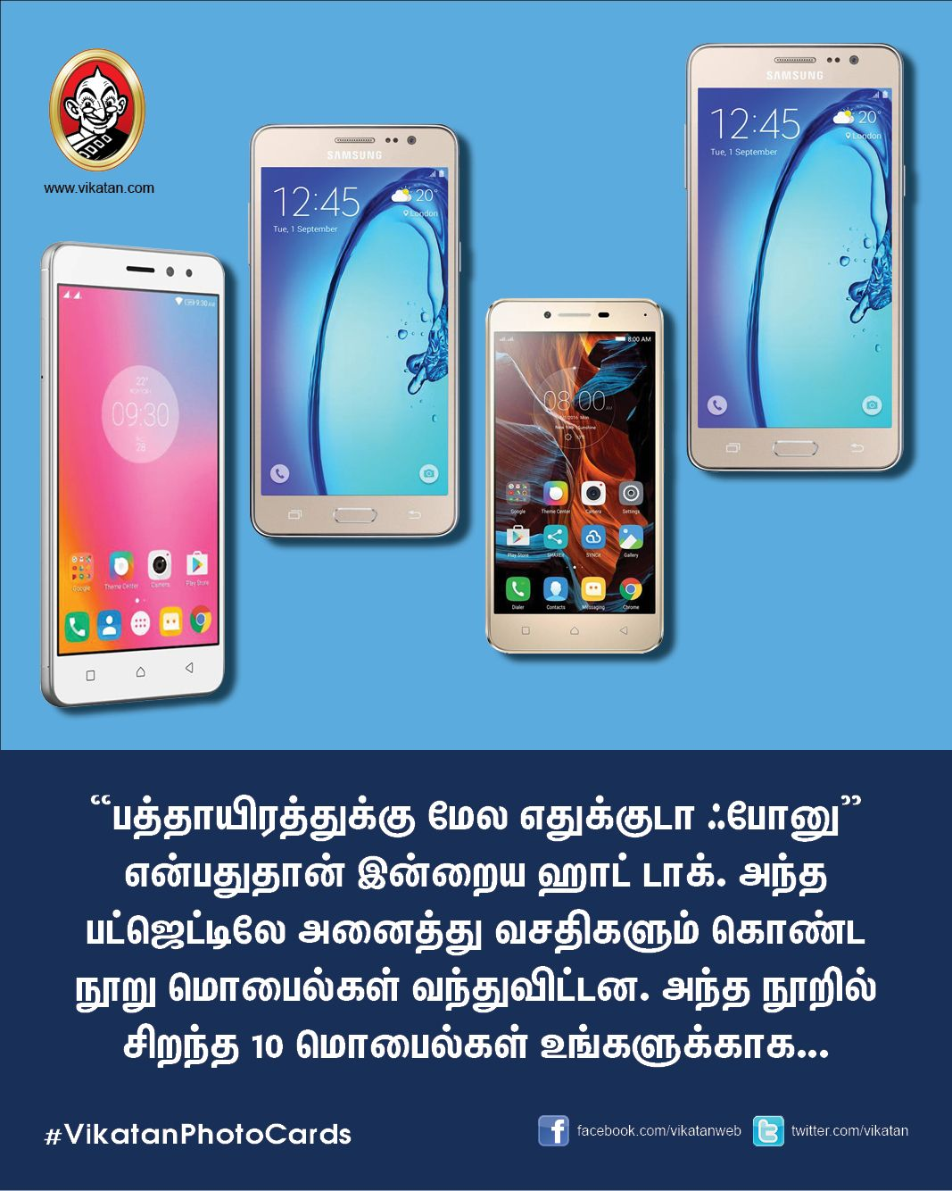 பட்ஜெட் பத்தாயிரம்... என்ன மொபைல் வாங்கலாம்? #MobileBuyingGuide #VikatanPhotoCards