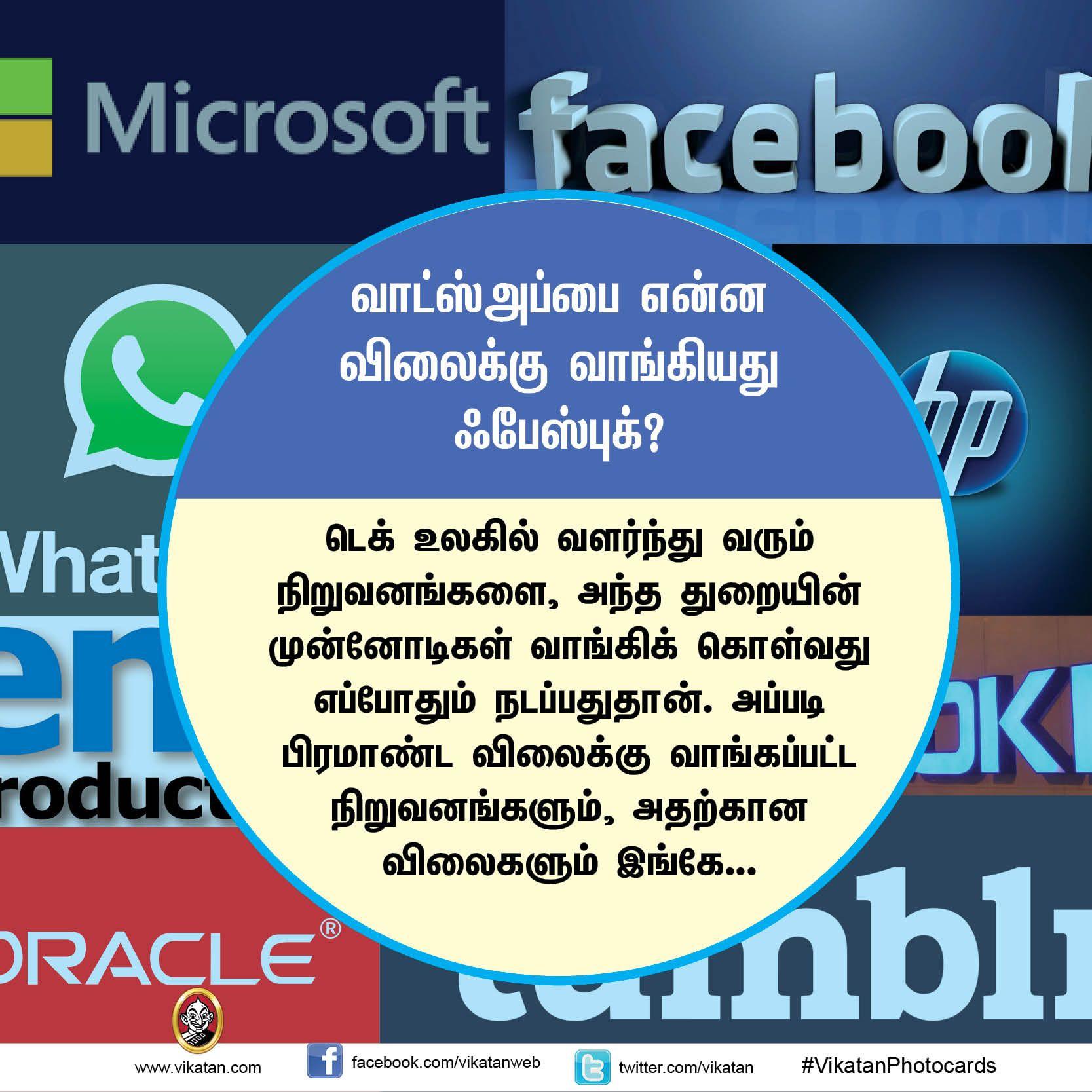 வாட்ஸ்அப்-ஐ என்ன விலைக்கு வாங்கியது ஃபேஸ்புக்? #TechAcquisitons  #VikatanPhotoCards