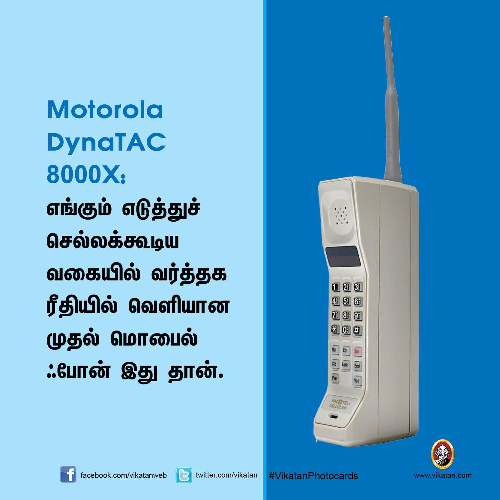 முதல் டச் ஸ்க்ரீன்... முதல் ஸ்மார்ட்போன்... அதிகம் விற்ற மொபைல்..! #EvolutionOfMobilePhones #VikatanPhotoCards