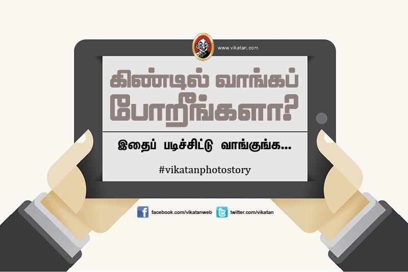 கிண்டில் வாங்க போகிறீர்களா? இதைப் படிச்சிட்டு வாங்குங்க! #VikatanPhotoStory