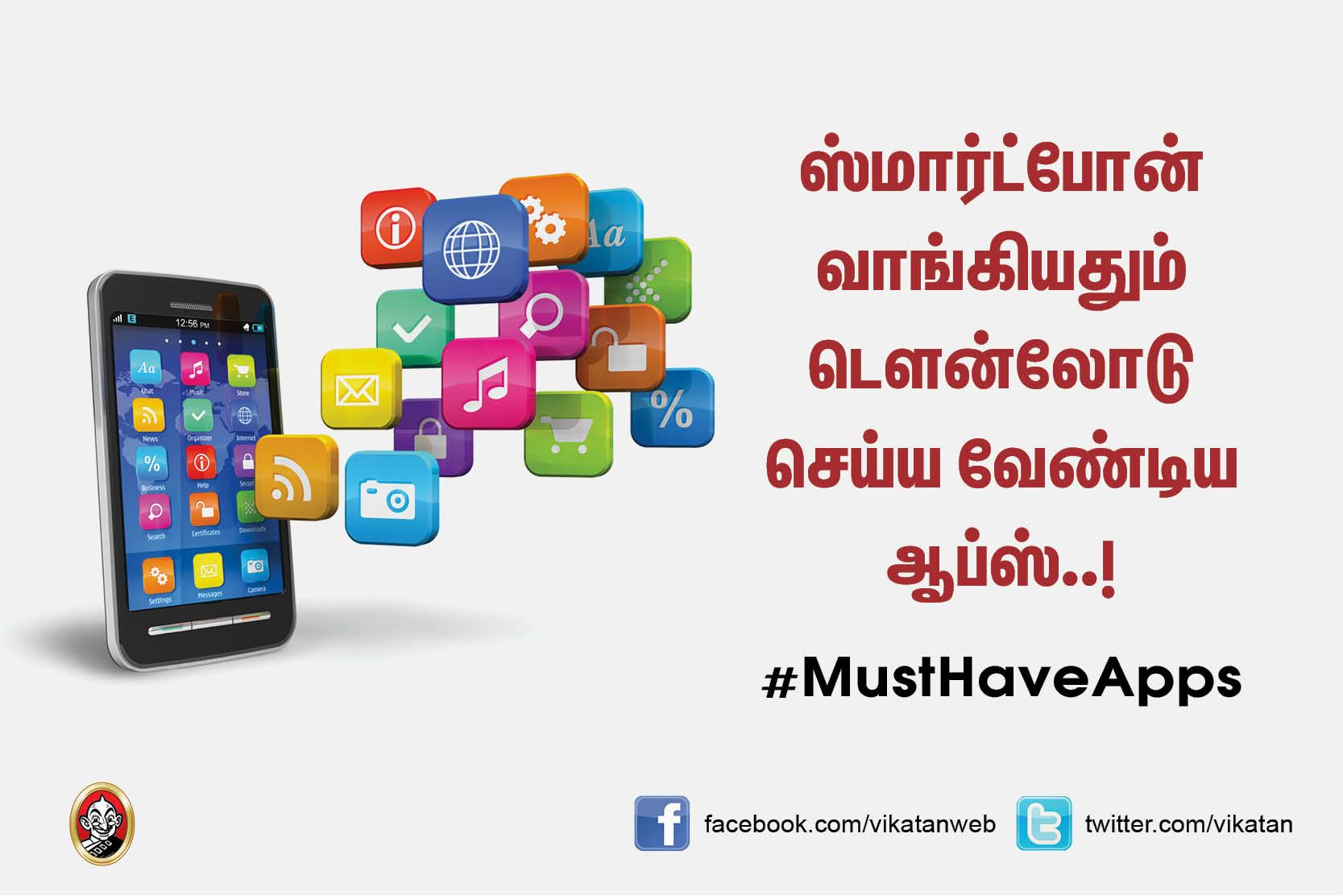 ஸ்மார்ட்போன் வாங்கியதும் டெளன்லோடு செய்ய வேண்டிய ஆப்ஸ்..! #MustHaveApps