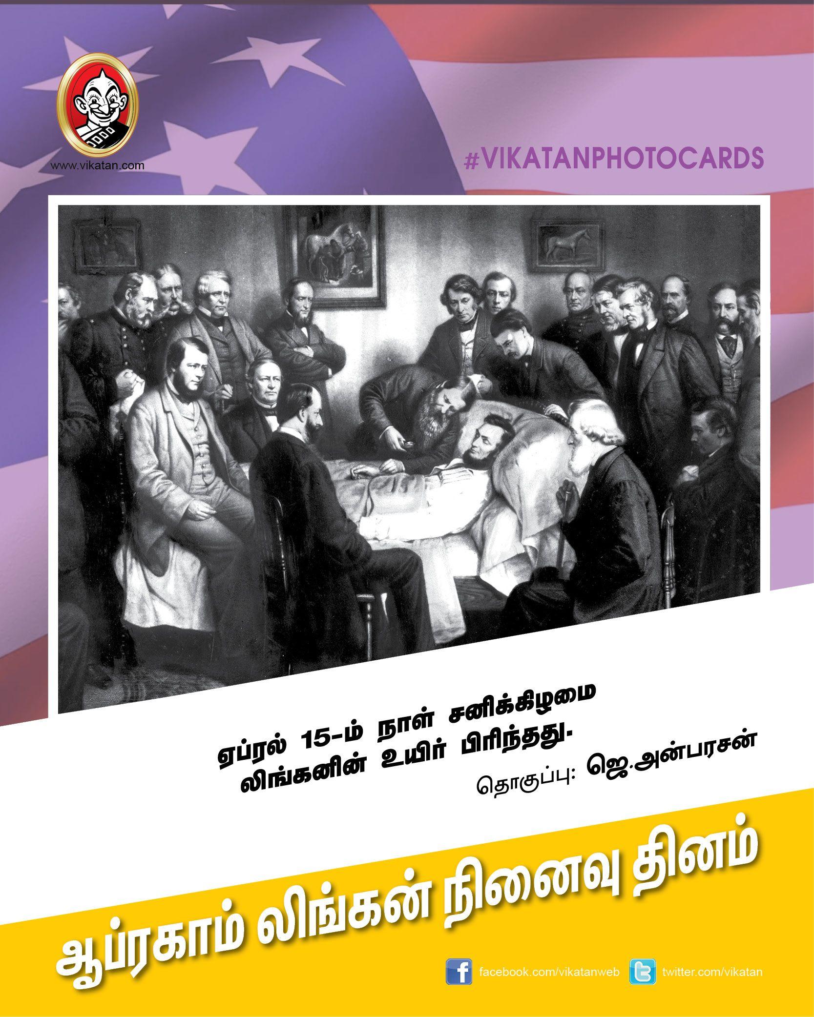 ஆபிரகாம் லிங்கனின் வாழ்க்கை வரலாறு...15 படங்களில்! #VikatanPhotoCards