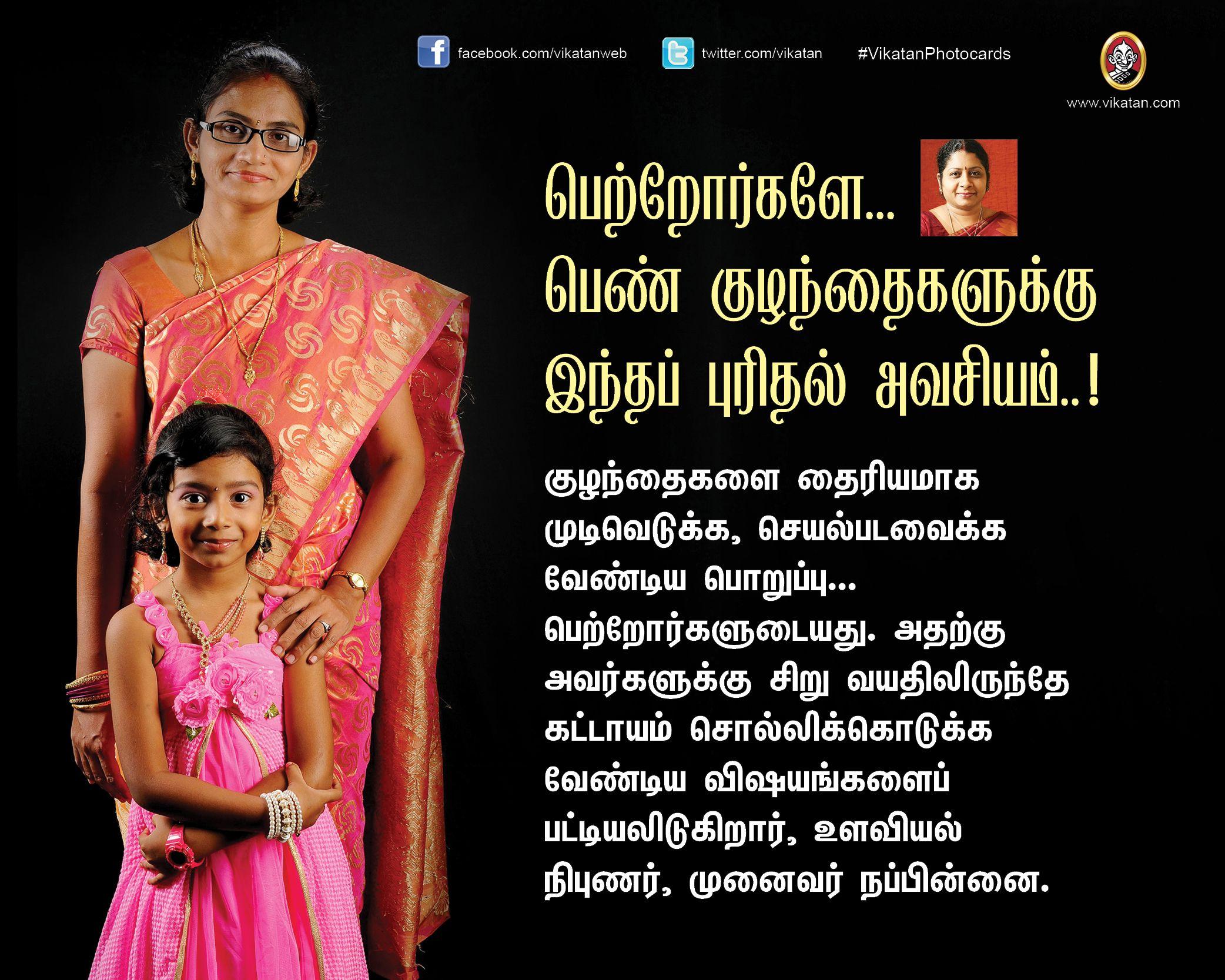 பெற்றோர்களே.... பெண் குழந்தைகளுக்கு இந்தப் புரிதல் அவசியம்! #VikatanPhotoCards