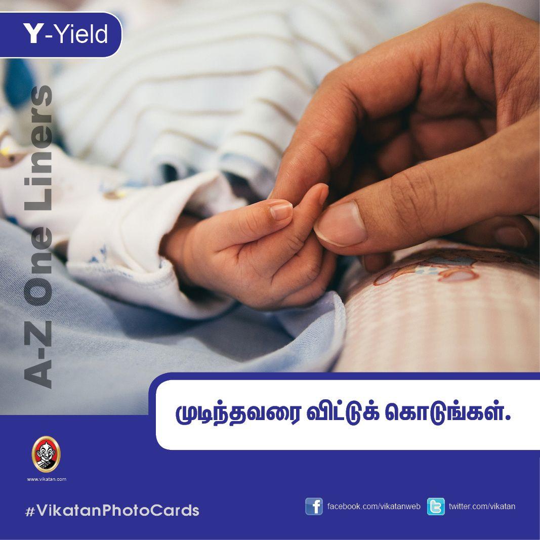 அன்றாடம் கடைபிடிக்க வேண்டிய அசத்தல் A-Z ஒன் லைனர்ஸ்! #VikatanPhotoCards