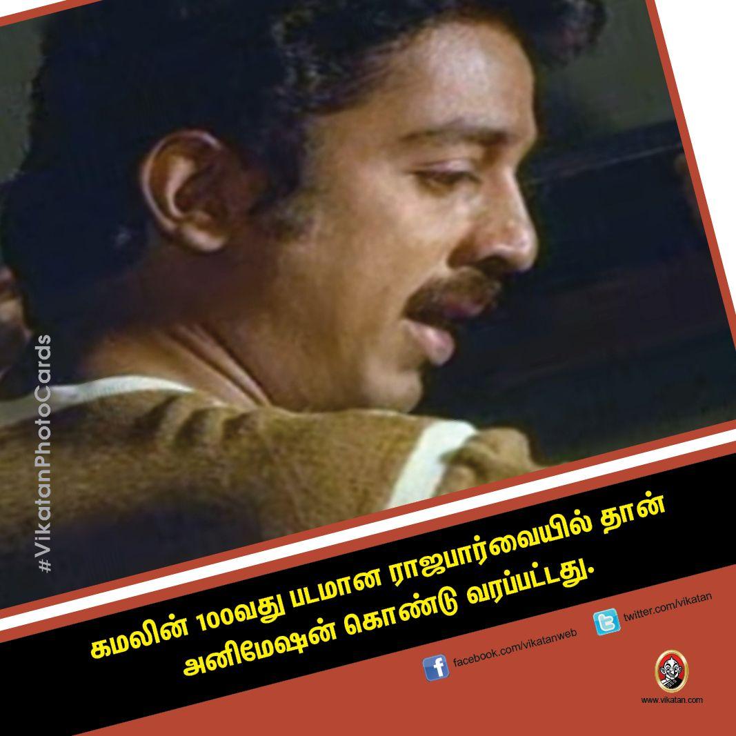 ராஸ்டர் அல்காரிதம்... பிராஸ்தடிக் மேக்கப்... கோடம்பாக்கத்துக்கு கமல் கொண்டு வந்த தொழில்நுட்பங்கள்! #VikatanPhotoCards