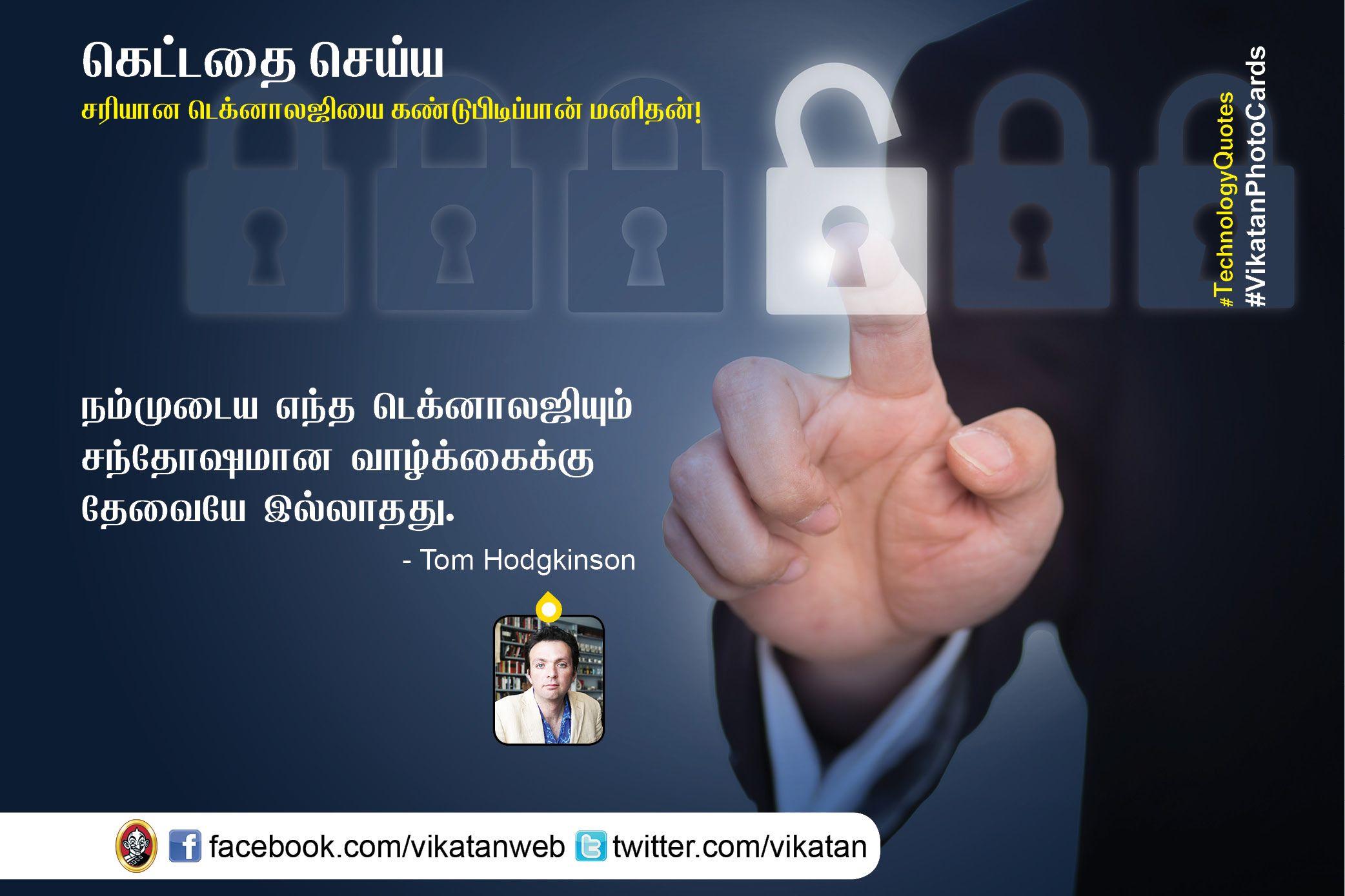 கெட்டதை செய்ய சரியான டெக்னாலஜியை கண்டுபிடிப்பான் மனிதன்! #TechnologyQuotes #VikatanPhotoCards