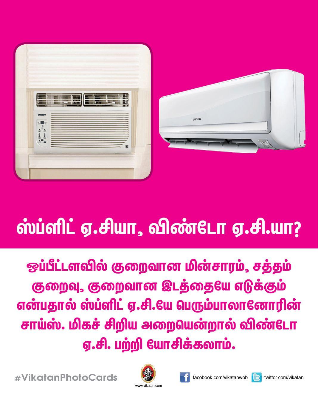 சரியான ஏ.சி.யை வாங்க உதவும் ஸ்மார்ட் டிப்ஸ்..! #VikatanPhotoCards