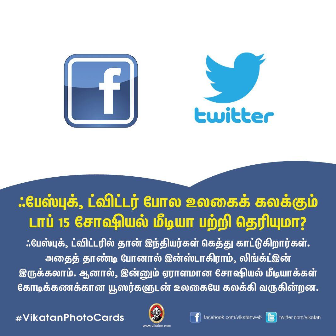 ஃபேஸ்புக், ட்விட்டர் போல உலகைக் கலக்கும் டாப் 15 சோஷியல் மீடியா பற்றி தெரியுமா? #VikatanPhotoCards