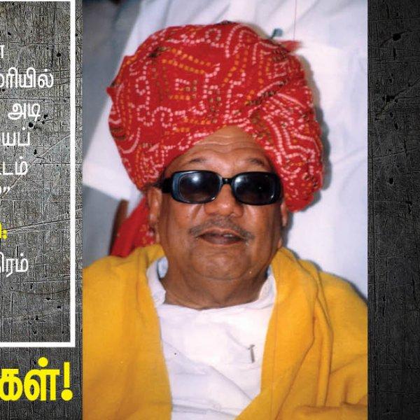 Jovial moments from Karunanidhi's political life