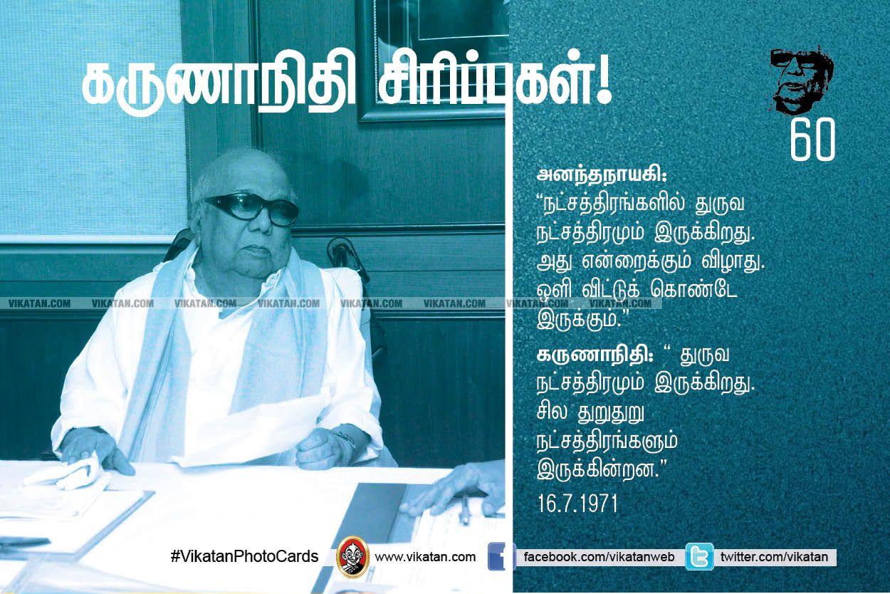 #கருணாநிதி60 : சட்டமன்ற நகைச்சுவைகள்! #VikatanPhotoCards #வைரவிழா தொகுப்பு:எஸ்.ஏ.எம்.பரக்கத் அலி. வடிவமைப்பு : எம்.முத்துகுமார்