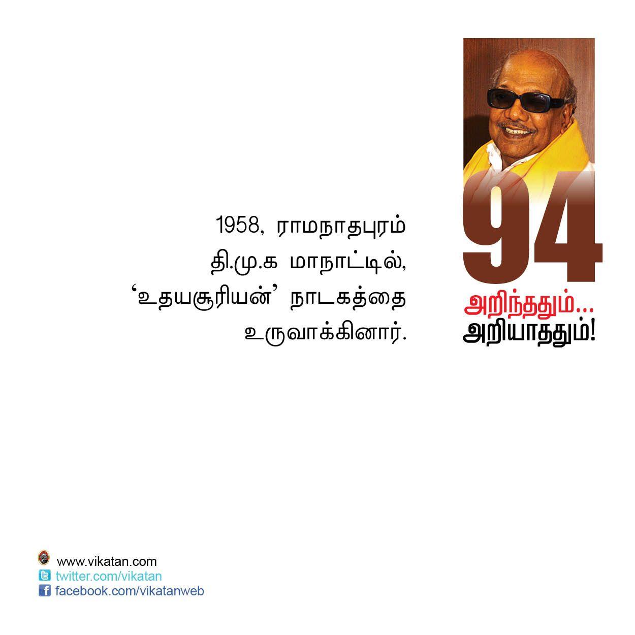 'கலைஞர் - 94' அறிந்ததும்... அறியாததும்! #VikatanPhotoStory