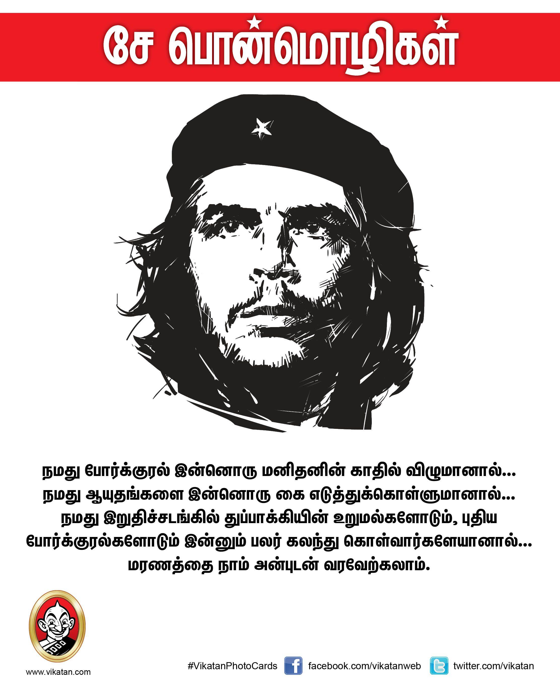 சேகுவேராவின் புகழ்மிக்க  15 புரட்சி மொழிகள் ..! #VikatanPhotoCards