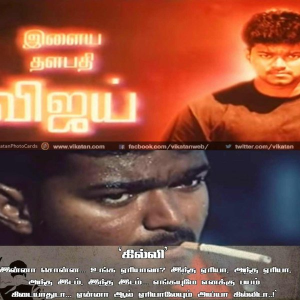 Intro And First Dialogue In Vijay Movies