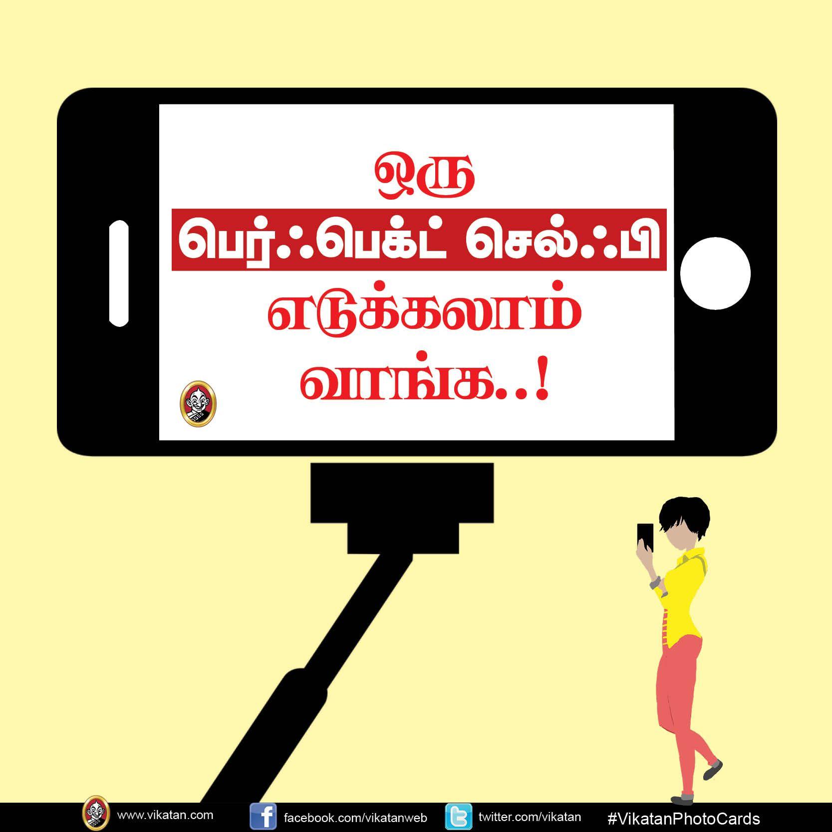 பெர்ஃபெக்ட் செல்ஃபி எடுப்பது எப்படி? #VikatanPhotoCards