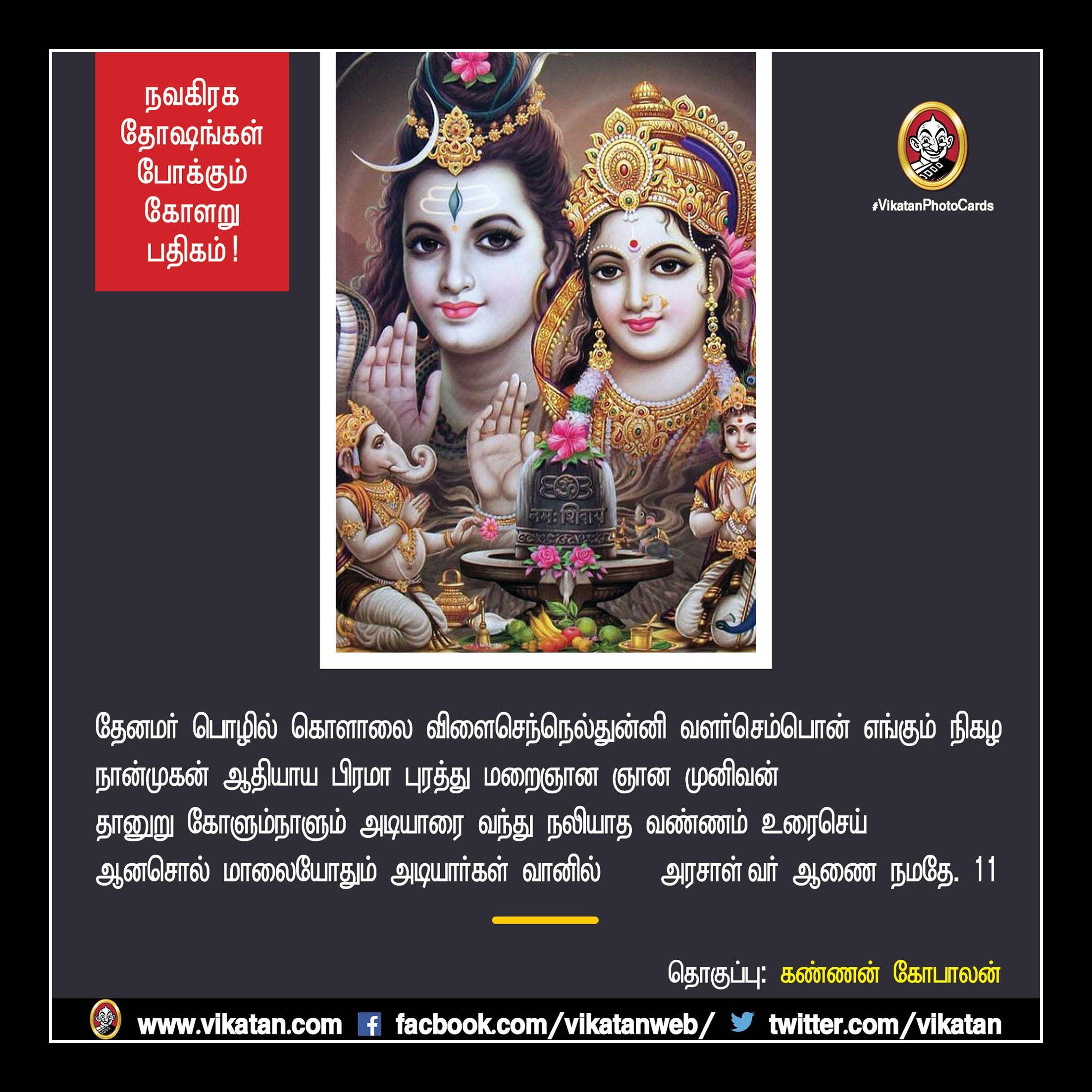 நவகிரக தோஷங்கள் போக்கும் கோளறு பதிகம்! #VikatanPhotoCards