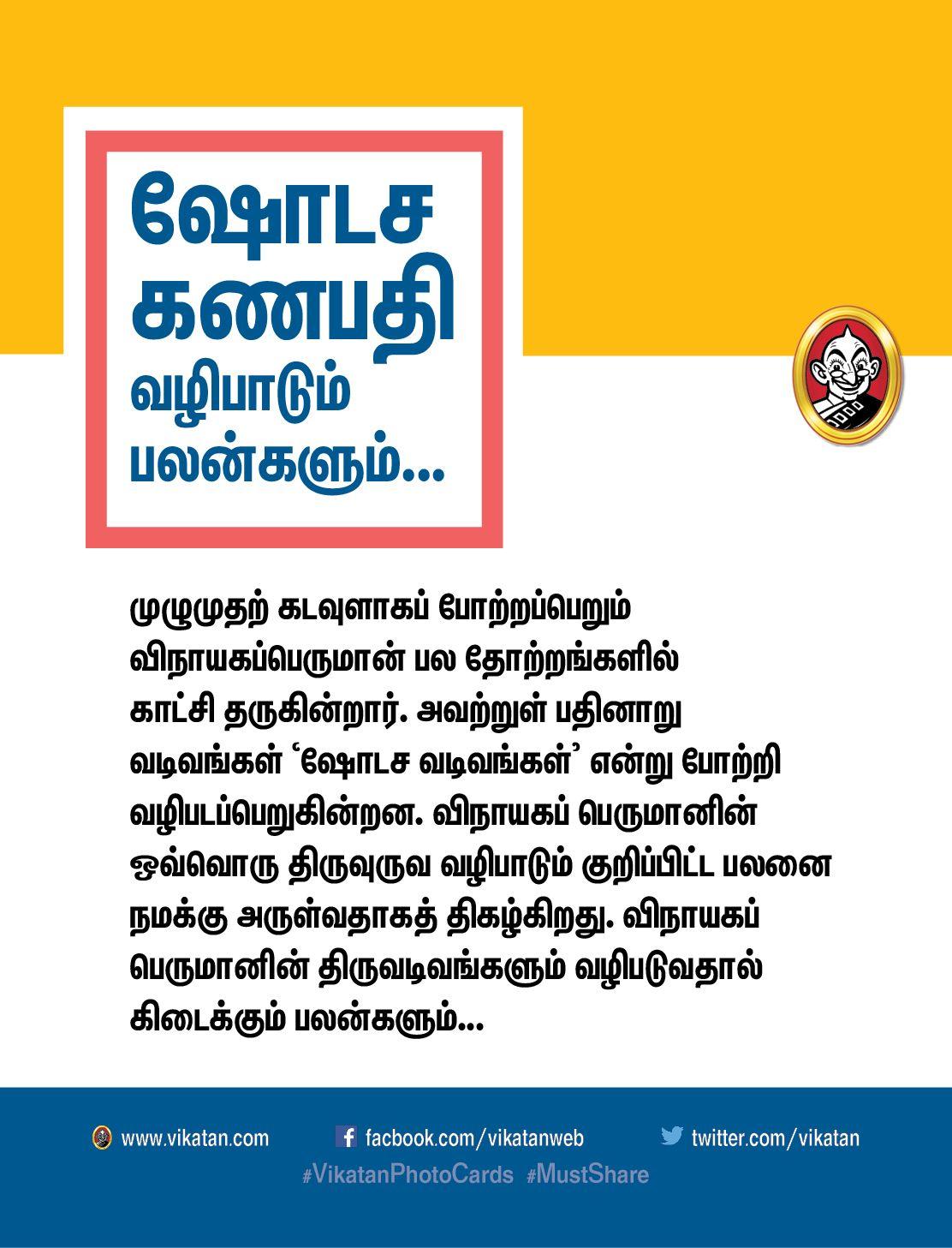 விநாயகப் பெருமானின் 'ஷோடச வடிவங்கள்'.. வழிபாடும் பலன்களும்! #VikatanPhotoCards