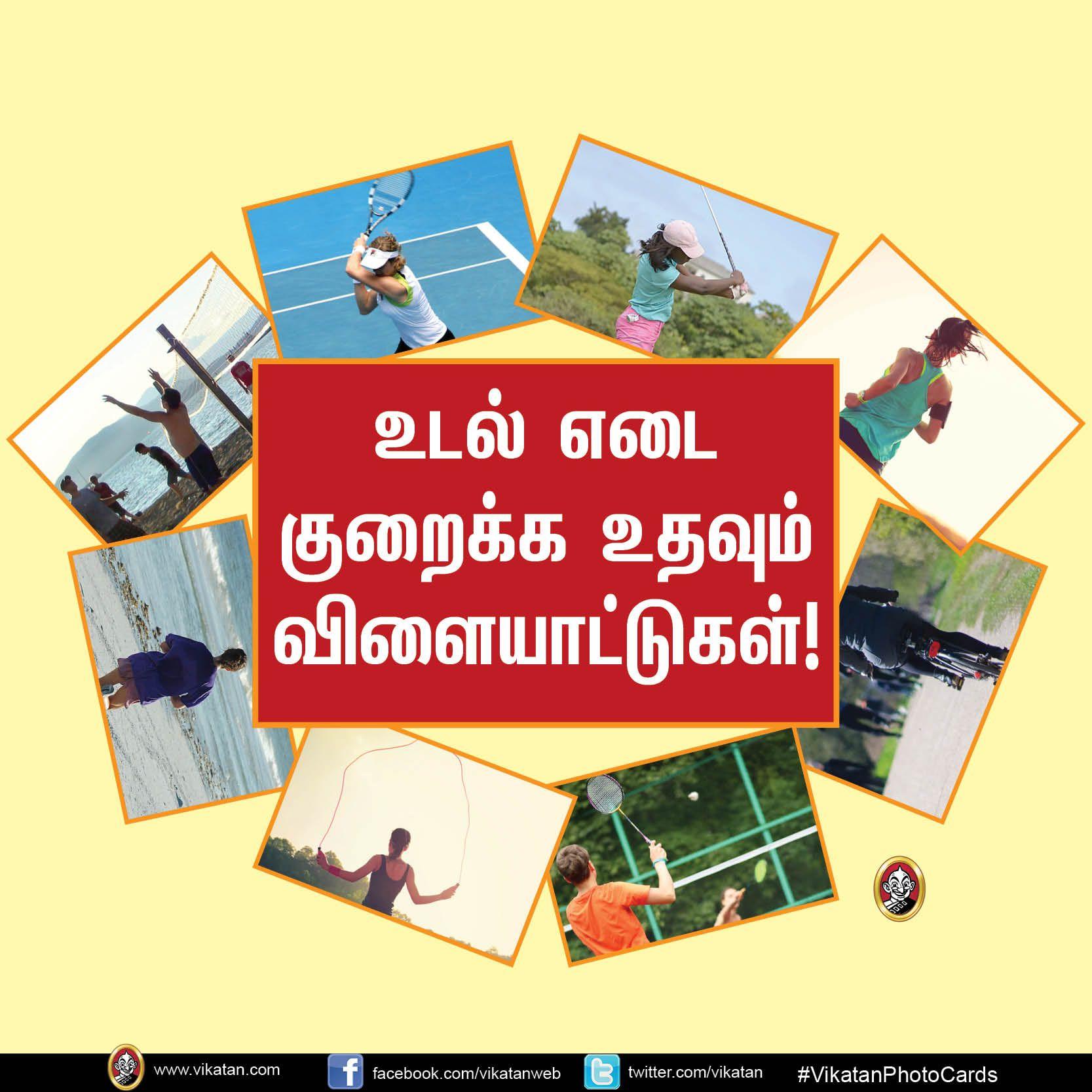உடல் எடையைக் குறைக்க உதவும் 11 விளையாட்டுகள்! #VikatanPhotoCards
