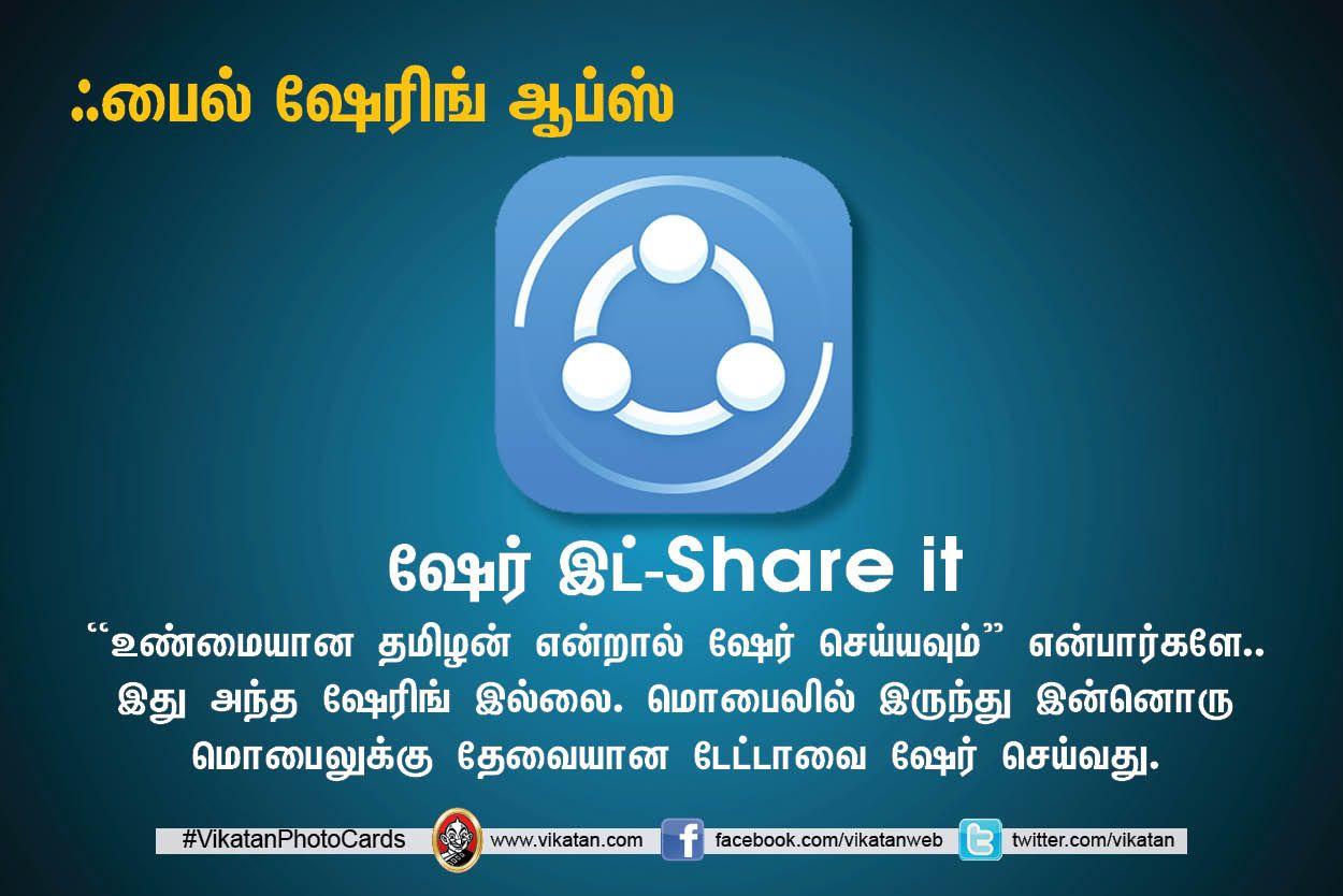 இந்த 'must have' 42 app-ல எத்தனை உங்க மொபைல்ல இருக்கு?! #VikatanPhotoCards