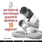 தாய்ப்பால் கொடுக்கும் தருணம் இனிதாக 10 வழிகள் worldbreastfeedingweek vikatanphotocards