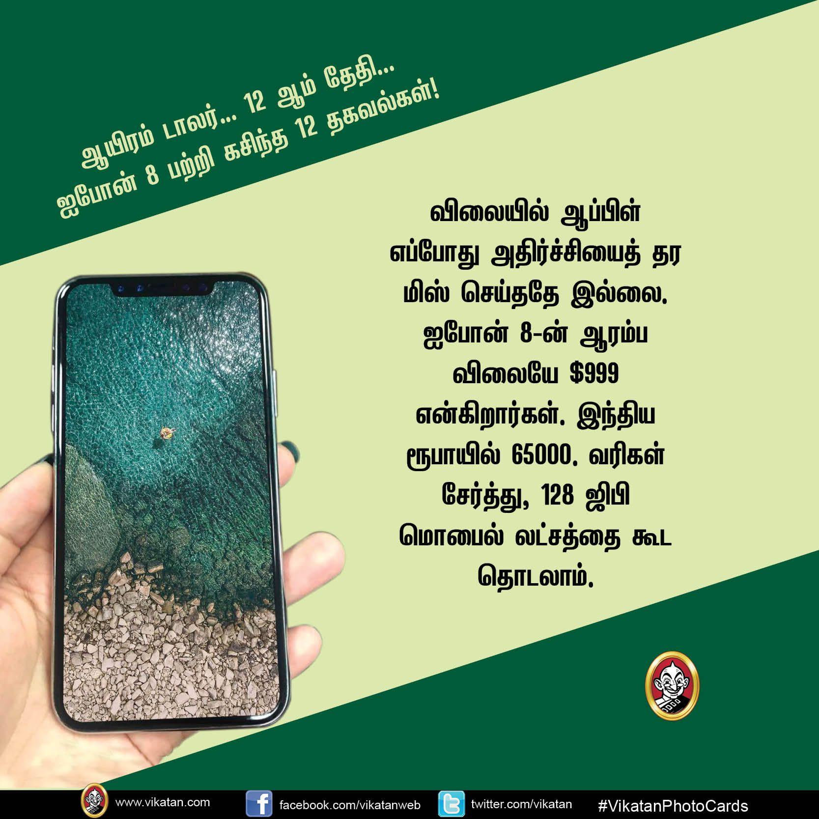 ஆயிரம் டாலர்... 12ஆம் தேதி... ஐபோன் 8 பற்றி கசிந்த 12 தகவல்கள்! #VikatanPhotoCards