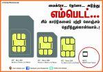 மைக்ரோ நேனோ அடுத்து எம்பெடட் சிம் கார்டுகளைப் பற்றி கொஞ்சம் தெரிந்துகொள்வோம் vikatanphotocards