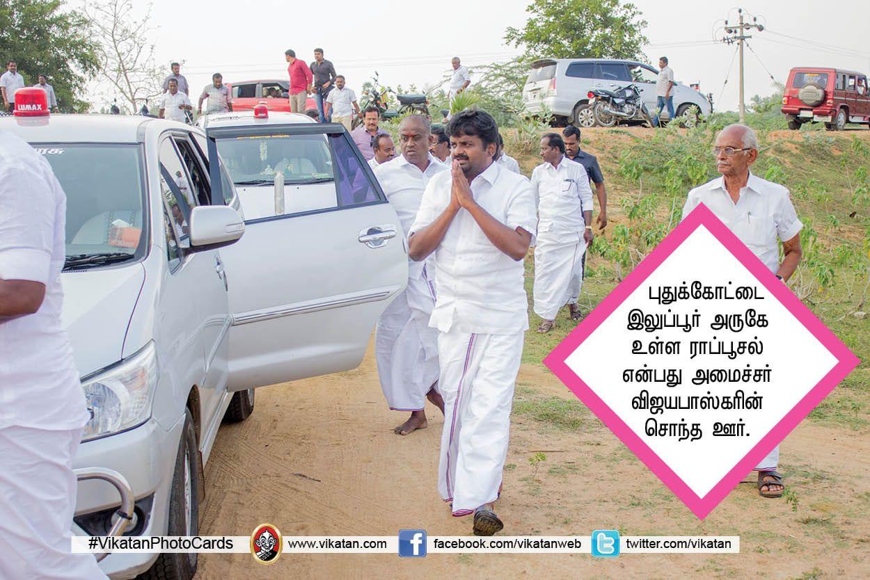 அமைச்சர் விஜயபாஸ்கரின் அரசியலும்... ஏகபோக வளர்ச்சியும்! #VikatanPhotoCards