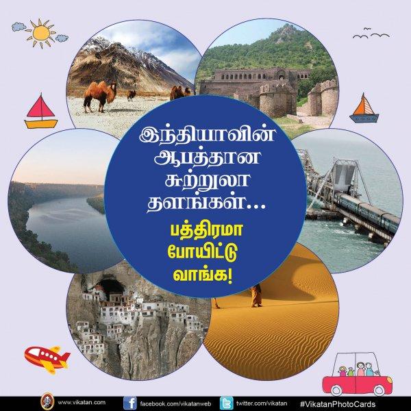 இந்தியாவின் ஆபத்தான சுற்றுலா தளங்கள்... பத்திரமா போயிட்டு வாங்க! #VikatanPhotoCards