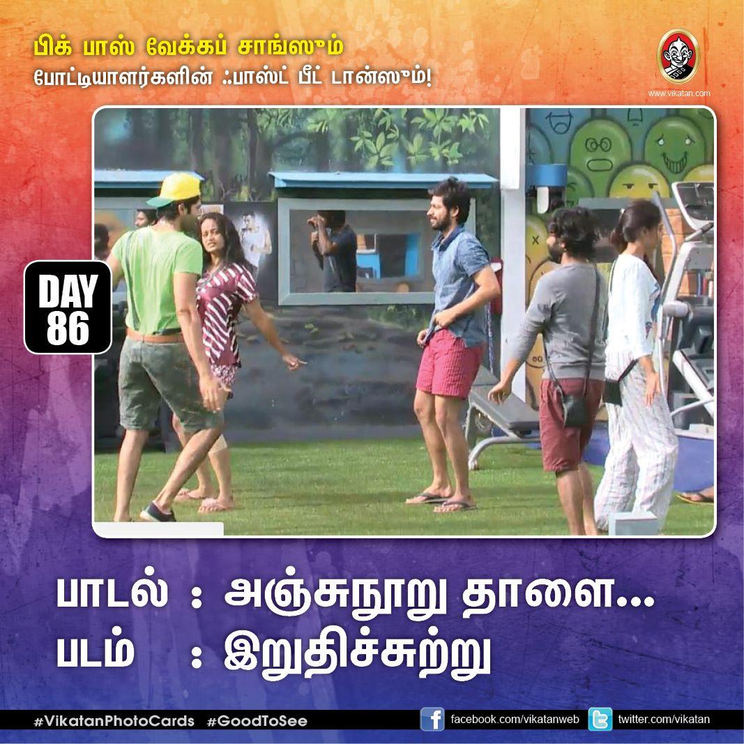 பிக் பாஸ் வேக்கப் சாங்ஸும் போட்டியாளர்களின் ஃபாஸ்ட் பீட் டான்ஸும்!  #VikatanPhotoCards #GoodToSee