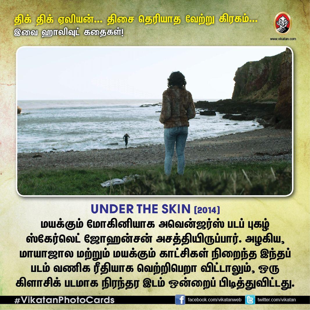 திக் திக் ஏலியன்... திசை தெரியாத வேற்று கிரகம்... இவை ஹாலிவுட் கதைகள்! #VikatanPhotoCards