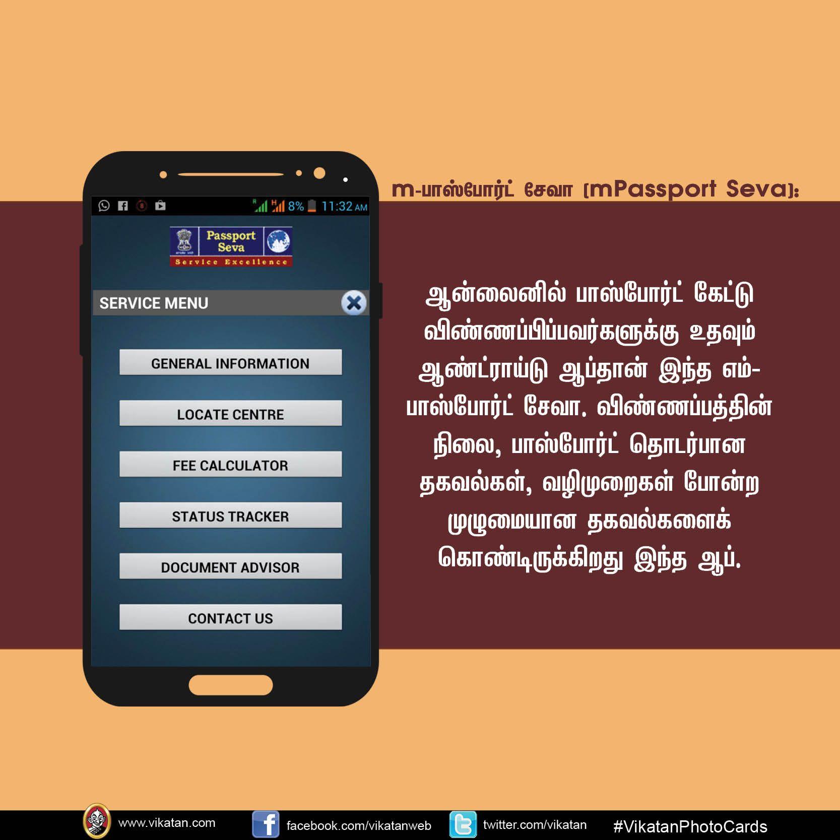 டிஜிலாக்கர் என்ன சேமிக்கலாம்... ஜி.எஸ்.டி விலை என்ன? பயனுள்ள தகவல் தரும் 14 அரசு App-கள்! #VikatanPhotoCards