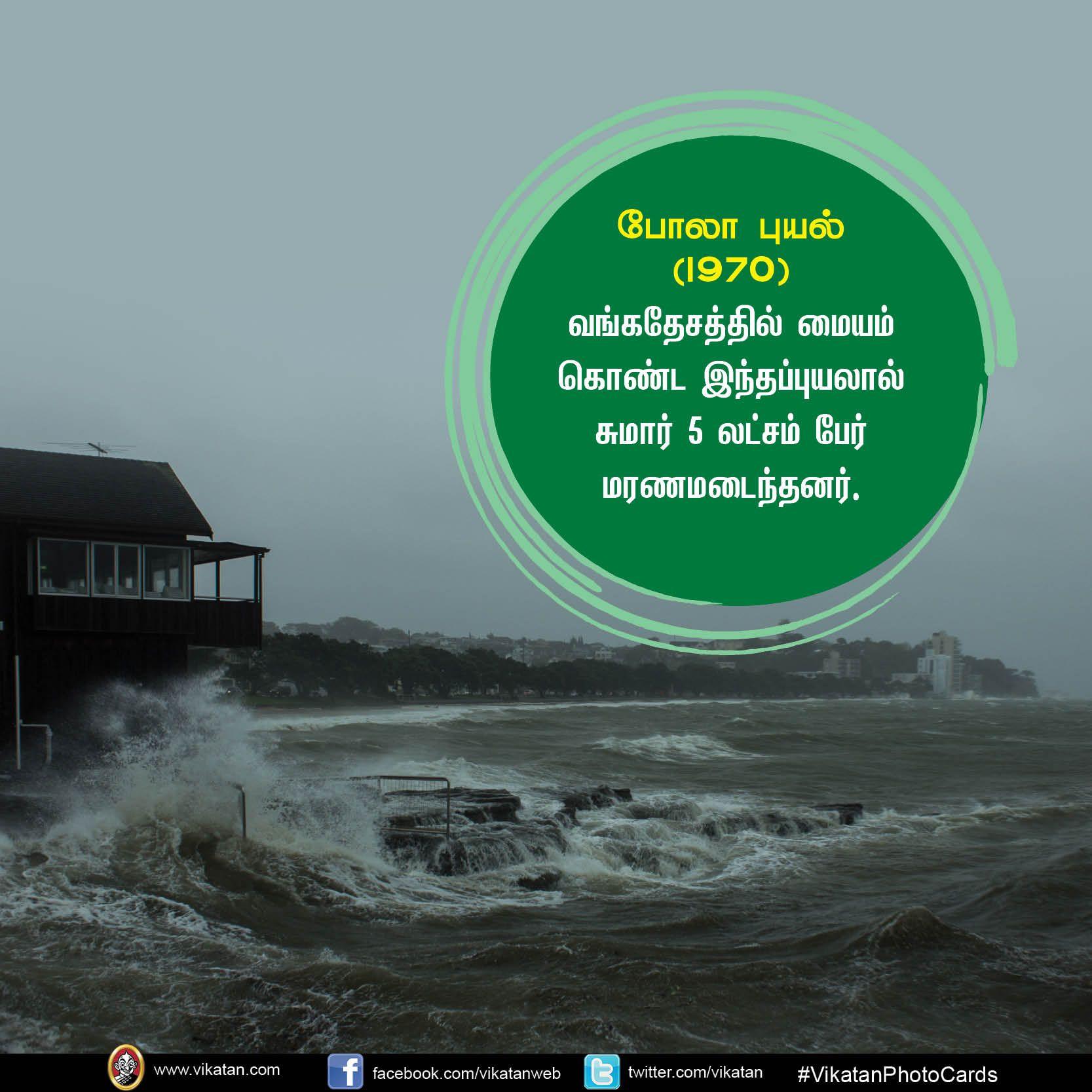 அலெப்போ பூகம்பம் முதல் முதல் ஹார்வி புயல் வரை... உலகை உலுக்கிய இயற்கைப் பேரிடர்கள்! #VikatanPhotoCards