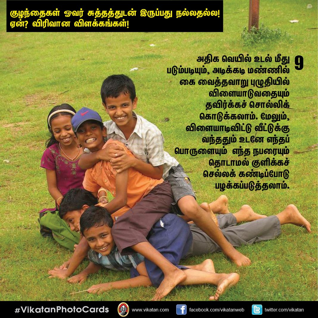 குழந்தைகள் ஓவர் சுத்தத்துடன் இருப்பது நல்லதல்ல! ஏன்? விரிவான விளக்கங்கள்! #VikatanPhotoCards