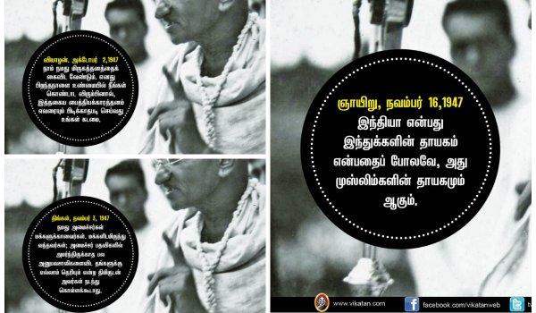 Thoughts of Mahatma Gandhi
