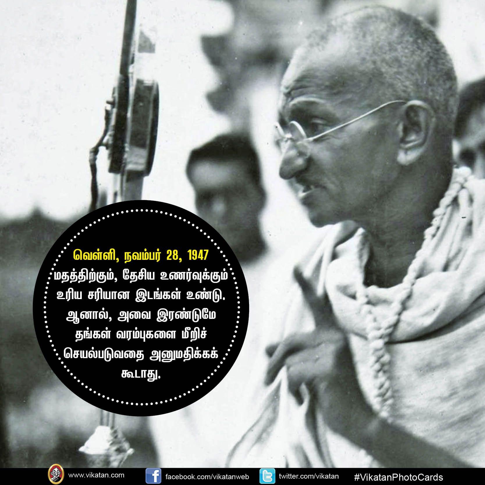 மகாத்மா காந்தி சிந்தனைகள்... தொகுப்பு.. சே.த இளங்கோவன்