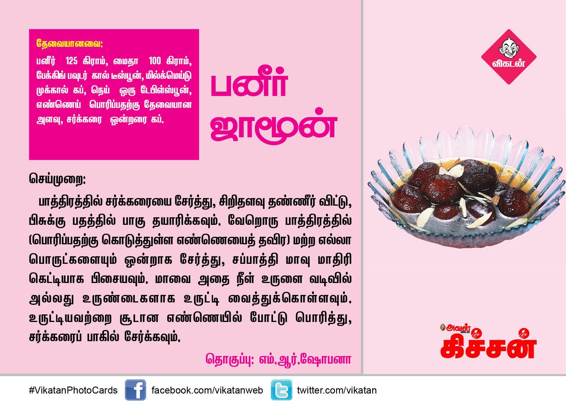 தீபாவளி லேகியம் முதல் பனீர் ஜாமூன் வரை... தித்திக்கும் தீபாவளி பட்சணங்கள்! #DiwaliSweets #VikatanPhotoCards