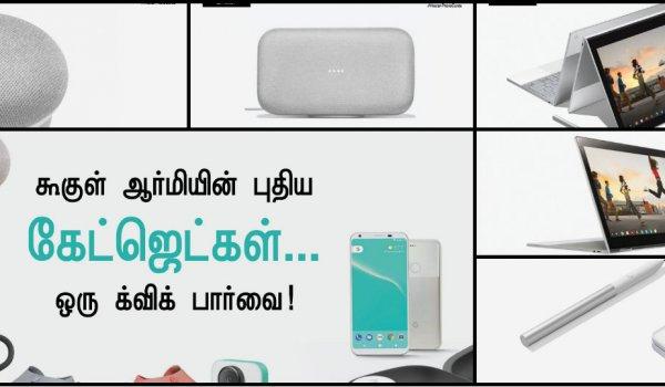 கூகுள், கேட்ஜெட்ஸ், google, pixel, gadgets