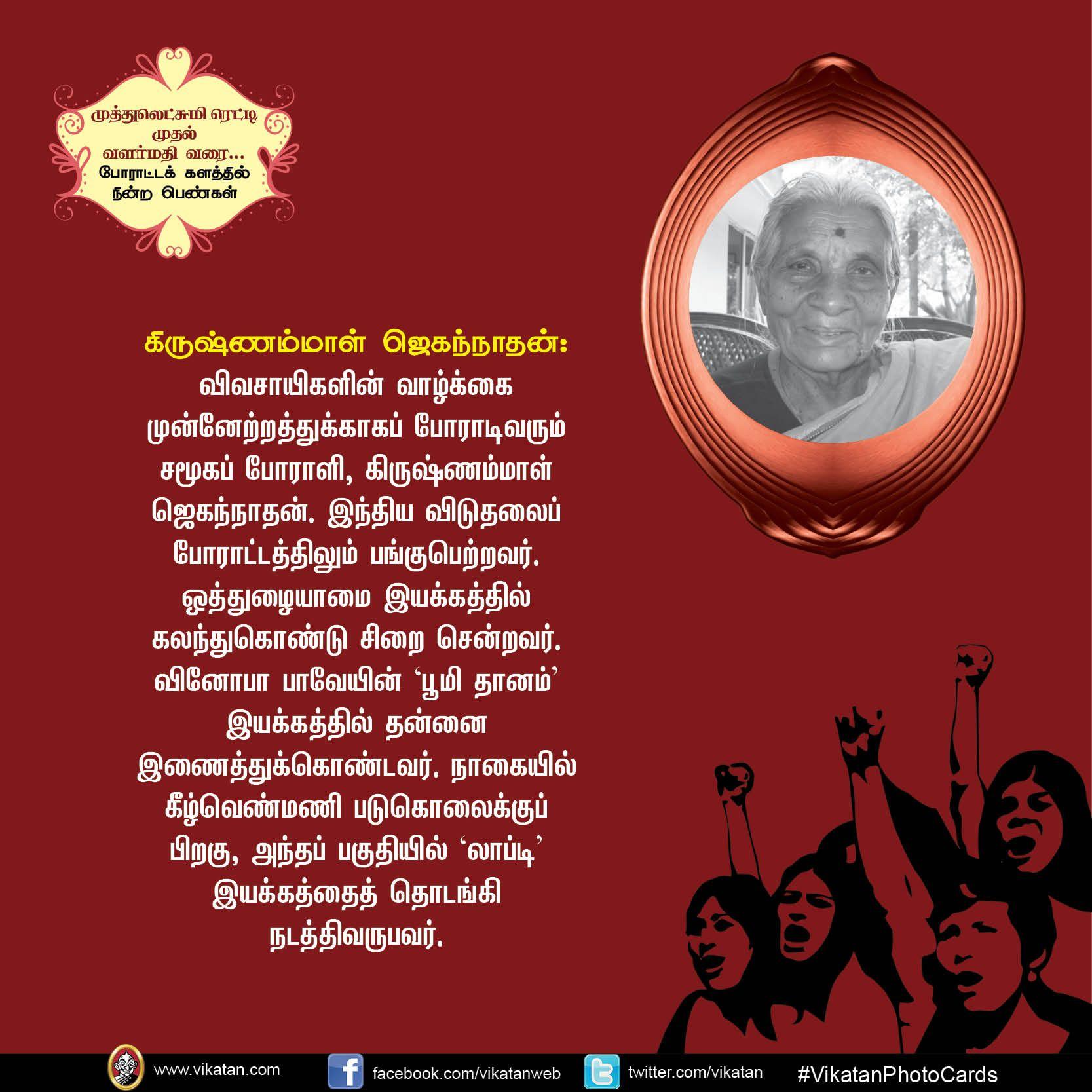 முத்துலெட்சுமி ரெட்டி முதல் வளர்மதி வரை... போராட்டக் களத்தில் நின்ற பெண்கள் #VikatanPhotoCards