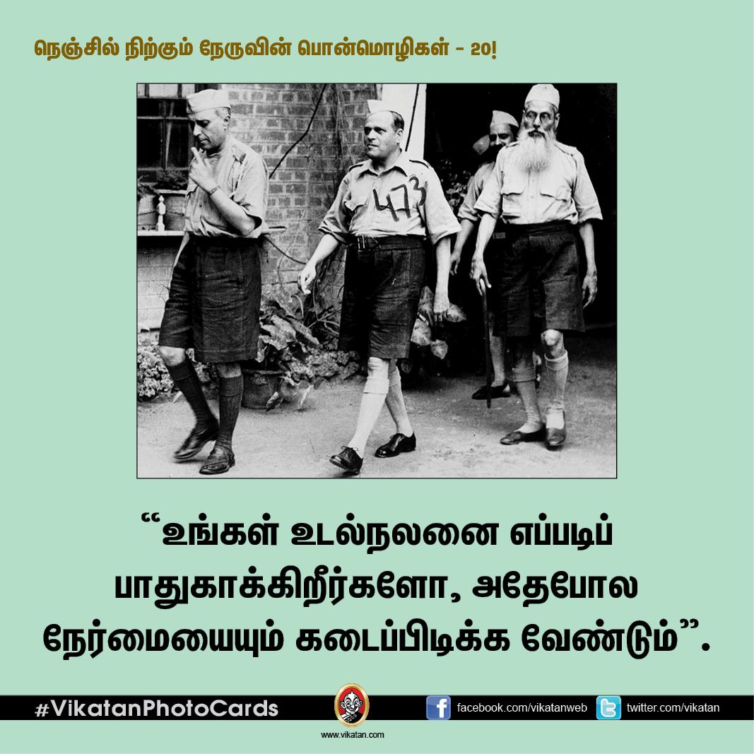 நெஞ்சில் நிற்கும் நேருவின் பொன்மொழிகள் -20! #VikatanPhotoCards
