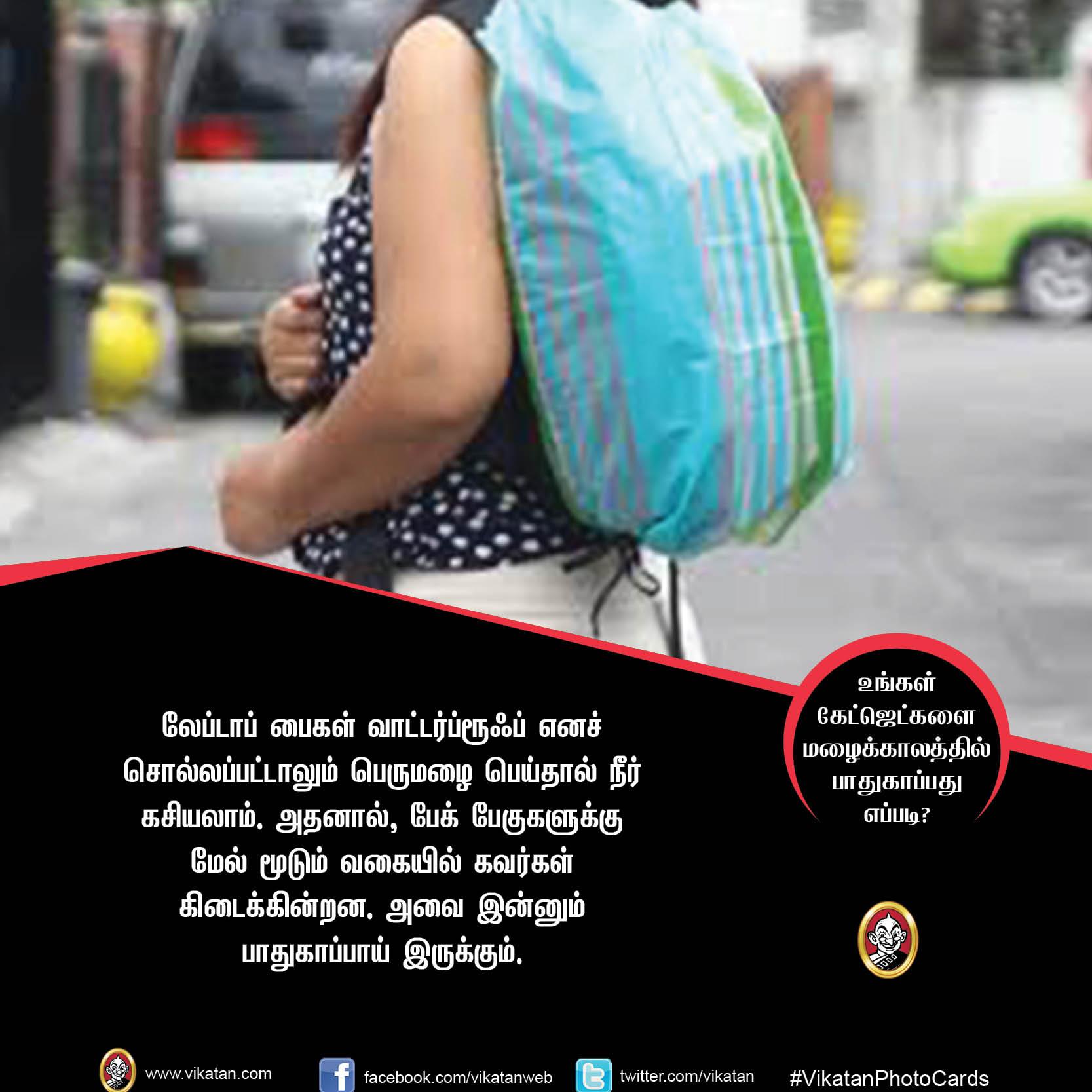மொபைல் முதல் கணினி வரை  கேட்ஜெட்களை மழைக்காலத்தில் பாதுகாப்பது எப்படி? #VikatanPhotoCards