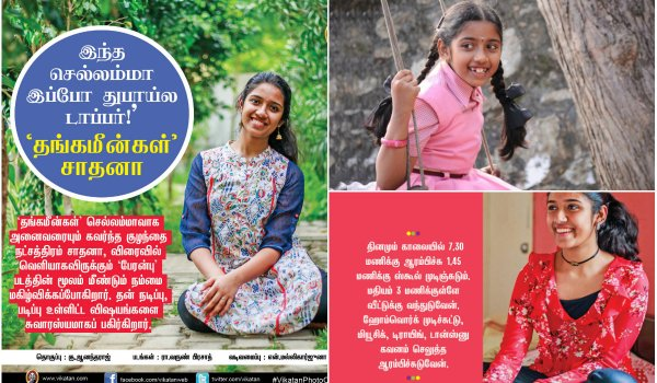 Thaangameengal child artist sadhana is now a school topper in Dubai