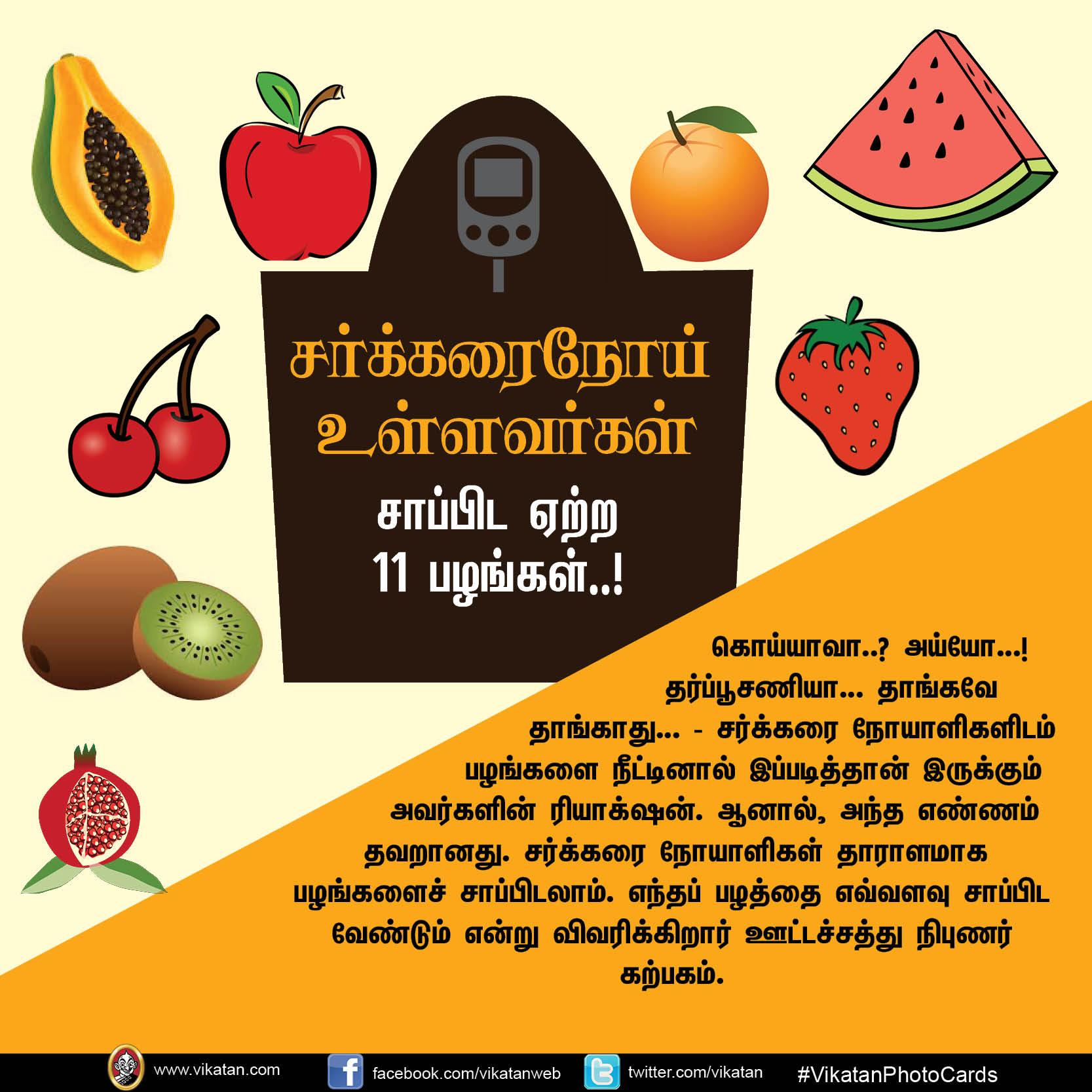 சர்க்கரைநோய் உள்ளவர்கள் சாப்பிட ஏற்ற 11 பழங்கள்..! #VikatanPhotoCards #DiabetesTips
