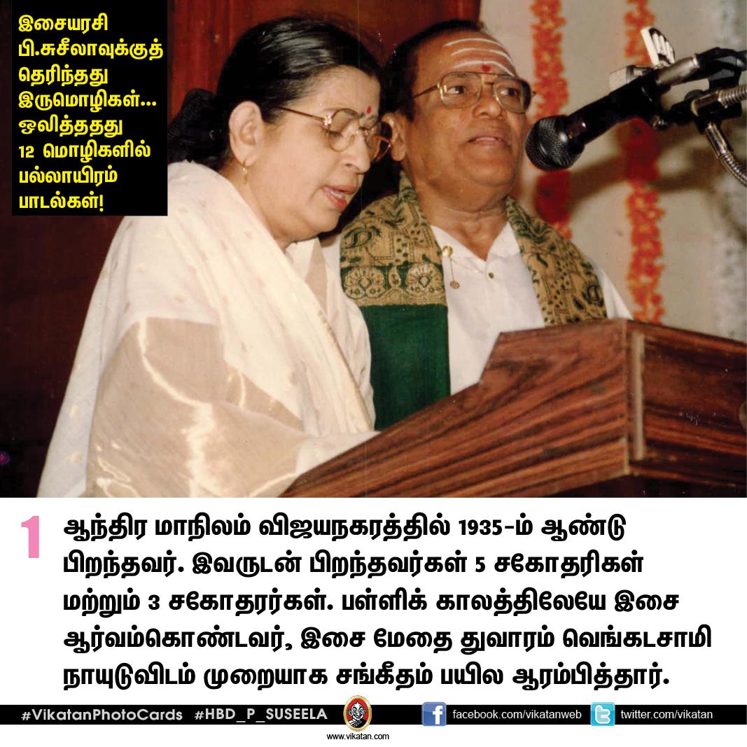 இசையரசி பி.சுசீலாவுக்குத் தெரிந்தது இருமொழிகள்...  ஒலித்ததது 12 மொழிகளில் பல்லாயிரம் பாடல்கள்! ! #HBDPSuseela #VikatanPhotoCards